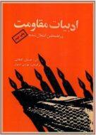 کتاب ادبيات مقاومت در فلسطين اشغال شده از غسان کنفاني/سروش