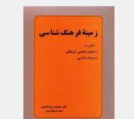 کتاب زمينه فرهنگ شناسي