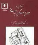 کتاب اشناي با معماري مسکوني ايران گونه شناسي برونگرا