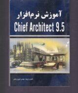 کتاب اموزش نرم افزار Chief Architect 9.5