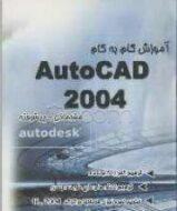 کتاب آموزش گام به گام AutoCAD2004