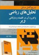 کتاب تشريح کامل مسايل تحليل هاي رياضي وبر جلد 1