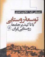 کتاب توسعه روستايي با تأکيد بر جامعه روستايي ايران