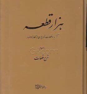 کتاب هزار قطعه - گزيده قطعات شعر پارسي از آغاز تا امروز