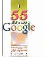 کتاب 55 ترفتد در گوگل