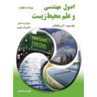 اصول مهندسی و علم محیط زیست جلد دوم   آب و فاضلاب  ویراست چهارم