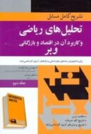 کتاب تشريح کامل مسايل تحليل هاي رياضي وبر جلد 2