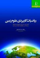 کتاب ریاضیات کاربردی علوم زمین