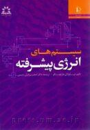 کتاب سیستمهای انرژی پیشرفته