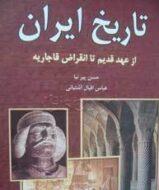 کتاب تاريخ ايران قبل از اسلام
