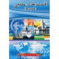 کتاب اقتصاد بخش عمومي (ماليات ها)