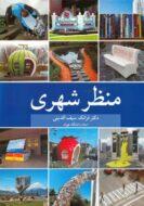 میتوانید این کتاب را از فروشگاه ایکات تهیه نمایید.