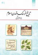 تاريخ فرهنگ و تمدن اسلام (ويژه علوم پزشکي) از شهاب الدين دميرچي/معارف