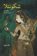 کتاب شکونتلا - کاليداس - ايندو شيکهر /بنگاه ترجمه و نشر کتاب