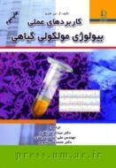 کتاب کاربردهای عملی بیولوژی مولکولی گیاهی