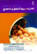 کتاب تغذیه و بیوتکنولوژی تخم مرغ