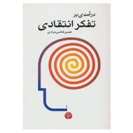کتاب درآمدي بر تفکر انتقادي
