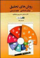کتاب روش هاي تحقيق در روان شناسي و علوم تربيتي جلد 2