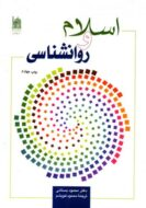 کتاب اسلام و روان شناسي