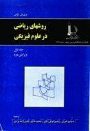 کتاب روشهای ریاضی در علوم فیزیکی
