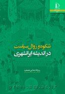 کتاب شکوه و زوال سیاست در اندیشه ایرانشهری