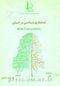 بیماری شناسی درختان