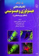 تکنیکهای هیستولوژی و هیستوشیمی (نظری و علمی)