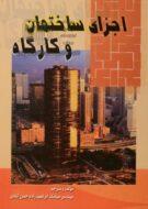 کتاب اجزاي ساختمان و کارگاه