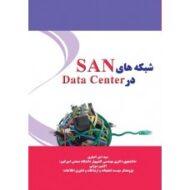 شبکه های SAN در Data Center