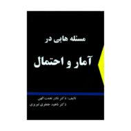 کتاب مسئله هايي در آمار و احتمال