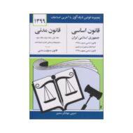 کتاب قانون برنامه چهارم