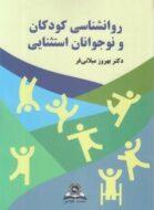کتاب روانشناسي کودکان و نوجوانان استثنايي