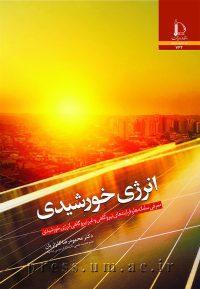 انرژی خورشیدی: معرفی سامانهها و فرایندهای نیروگاهی و غیرنیروگاهی انرژی خورشیدی