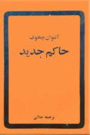 کتاب حاکم جديد از آنتوان چخوف - حسن جلالي و رضا همراه / نگاه