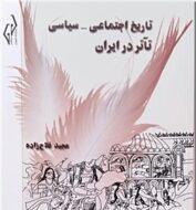 کتاب تاريخ اجتماعي سياسي تآتر در ايران