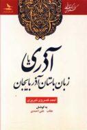 کتاب آذري يا زبان باستان آذربايجان