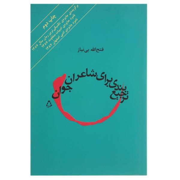 کتاب ترجيع بندي براي شاعران جوان
