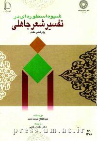 کتاب شیوه اسطورهای در تفسیر شعر جاهلی