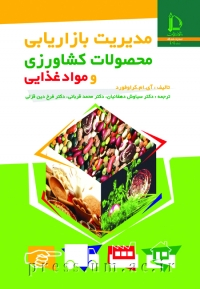 کتاب مدیریت بازاریابی محصولات کشاورزی و مواد غذایی