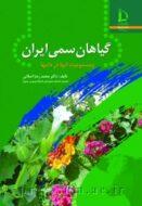 کتاب گیاهان سمی ایران و مسمومیت آنها در دامها