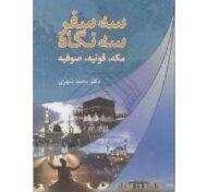 کتاب سه سفر ، سه نگاه