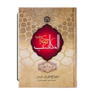 کتاب ترجمه کتاب المکاسب بيع 2 جلدي