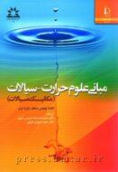 کتاب مبانی علوم حرارت - سیالات (مکانیک سیالات)