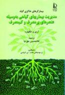 بیمارگرهای خاکزی گیاهی: مدیریت بیماریها به وسیله عنصرهای پرمصرف و کم مصرف