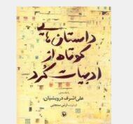 کتاب داستان هايي کوتاه از ادبيات کرد