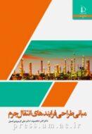 کتاب مبانی طراحی فرایندهای انتقال جرم