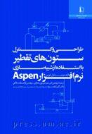 کتاب طراحی و کنترل ستون های تقطیر با استفاده از شبیه سازی نرم افزار Aspen