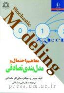 کتاب مفاهیم احتمال و مدل بندی تصادفی