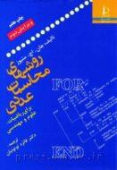 کتاب روشهای محاسبات عددی
