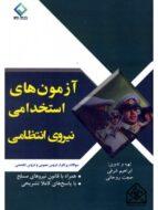 کتاب آزمون های استخدامی نیروی انتظامی